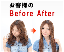お客様のbefore after声